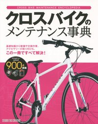 cross_bike