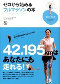 full_marathon