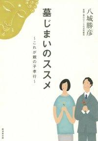hakajimai_no_susume