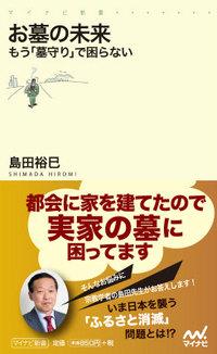 ohaka_no_mirai