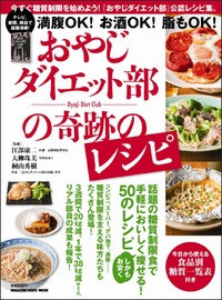 oyaji_diet