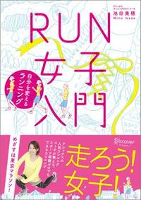run_joshi