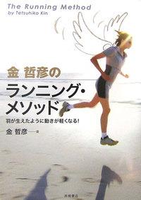 running_method_kin