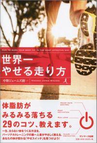 sekaiichi_yaseru