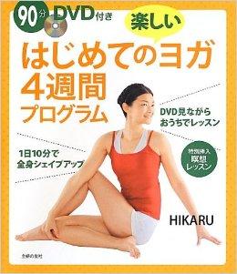 yoga_4week