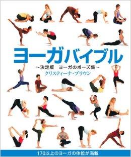 yoga_bible