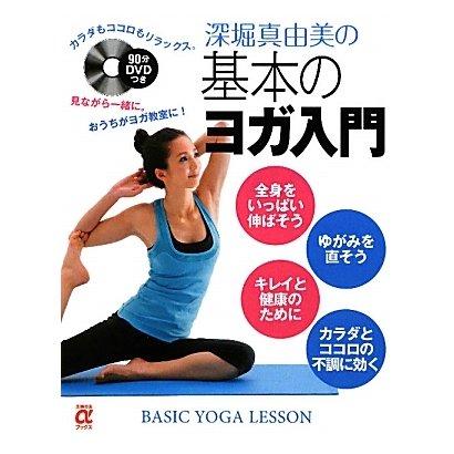 yoga_fukahori