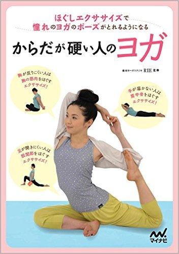 yoga_katai_karada