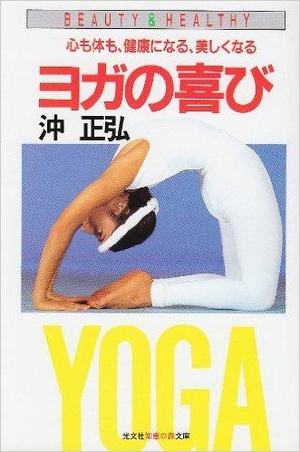 yoga_yorokobi