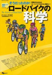 bike-theory1