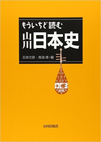 yamakawa-nihonshi