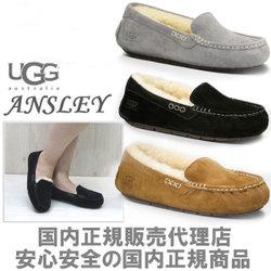 ugg-ansley